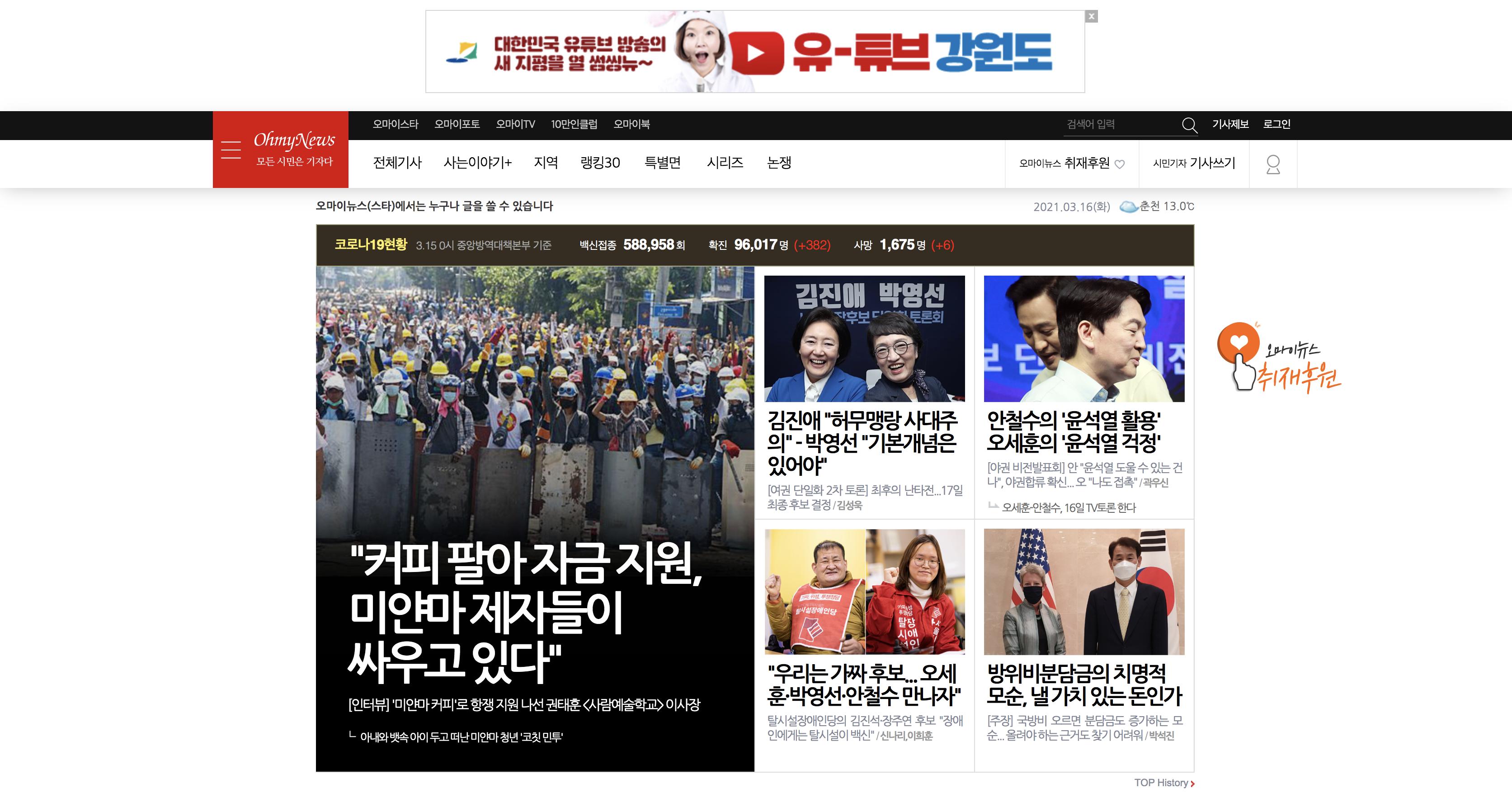 Page d'accueil du site Ohmynews
